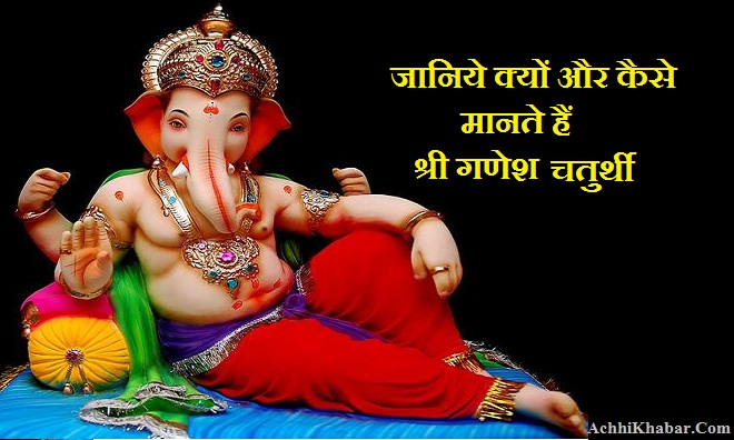 Shree Ganesh Chaturthi Essay in Hindi