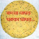 Tongue Twisters in Hindi टंग ट्विस्टर्स
