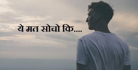 Motivational Poem in Hindi प्रेरणादायक हिंदी कविता
