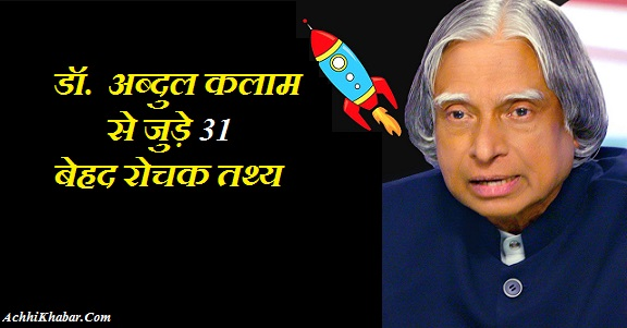 Dr. APJ Abdul Kalam Interesting Facts in Hindi