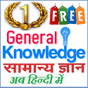 General Knowldge in Hindi- mympsc