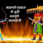 Hindi Essay on Dussehra दशहरा पर निबंध