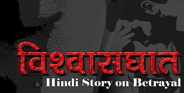 Hindi Story on Betrayal विश्वासघात पर हिंदी कहानी