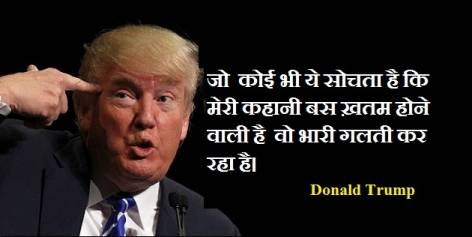 Donald Trump Funny Quotes in Hindi