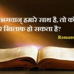 बाइबिल के अनमोल वचन  Bible Quotes and Verses in Hindi