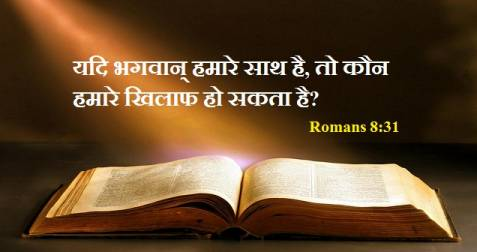 Bible Quotes and Verses in Hindi बाइबिल के अनमोल कथन