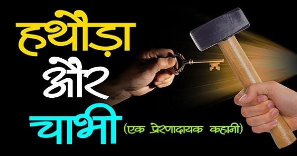 Laghu Katha in Hindi