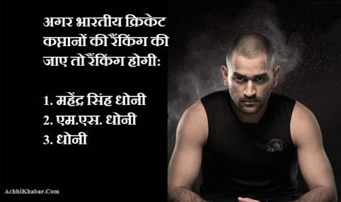 Quotes About MS Dhoni in Hindi एम.एस. धोनी कथन