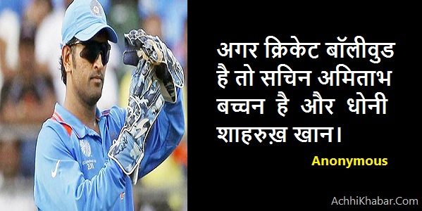 Best Amazing Quotes in Praise of MS Dhoni in Hindi
