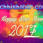 नव वर्ष की हार्दिक शुभकामनाएं Happy New Year 2017