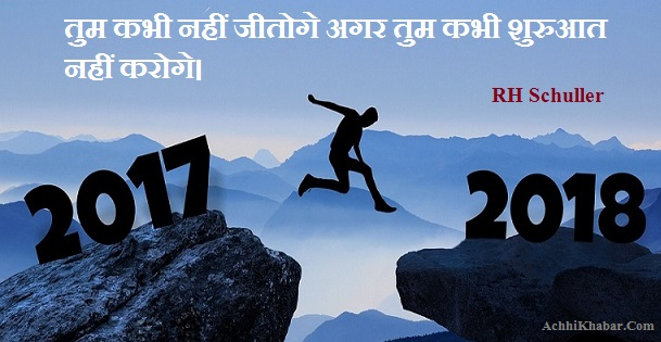 Happy-New-Year-Quotes-2018 in Hindi