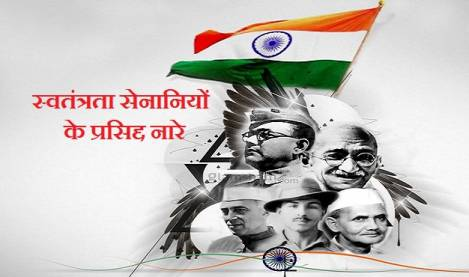 Indian Freedom Fighters Slogans in Hindi स्वतंत्रता संग्राम के नारे