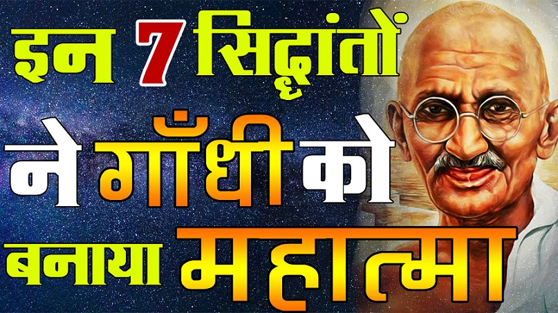 MAHATMA GANDHI 7 Principles in Hindi महात्मा गांधी के सिद्धांत