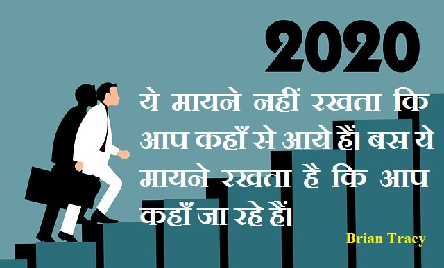 Quotes to Start 2020 in Hindi