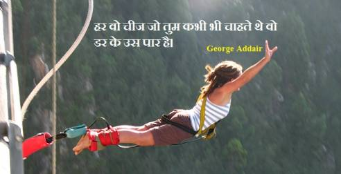 Quotes to Start New Year in Hindi