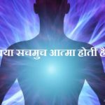 Spiritual Story in Hindi आध्यात्मिक हिंदी कहानी