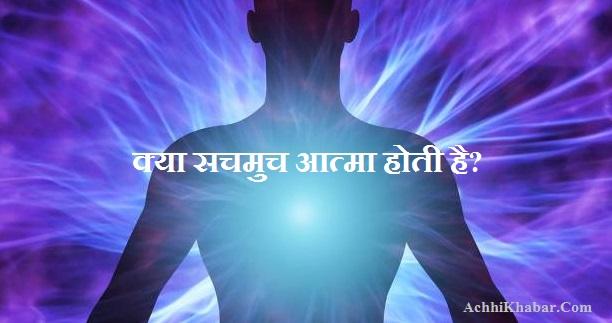 Spiritual Stories in Hindi आध्यात्मिक हिंदी कहानी