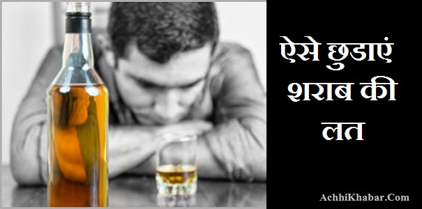 Alcohol Addiction Symptoms and Treatment in Hindi