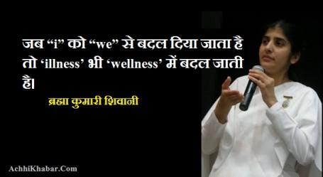 Brahma Kumari Shivani Quotes in Hindi