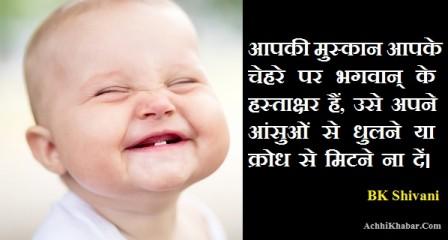 BK Sister Shivani Quotes in Hindi