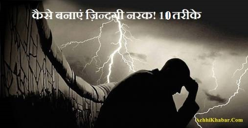 How to make life hell in hindi
