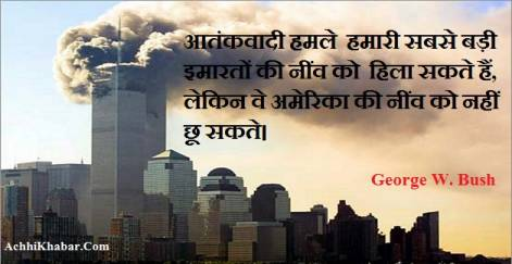 आतंकवाद पर उद्धरण Terrorism Quotes in Hindi