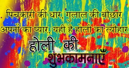 बुरा न मानो होली Best Holi Wishes in Hindi