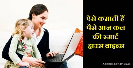 Business Ideas for housewives in Hindi