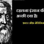 फ़ादर ऑफ़ मेडिसिन हिप्पोक्रेटीस के 34 प्रेरक कथन