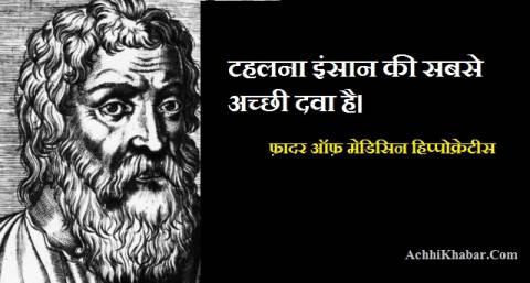 Hippocrates Quotes in Hindi हिप्पोक्रेटीस के अनमोल विचार