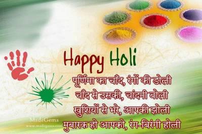 Holi Status in Hindi