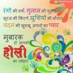इन 20 तरीकों से दें होली की बधाई Holi Wishes in Hindi