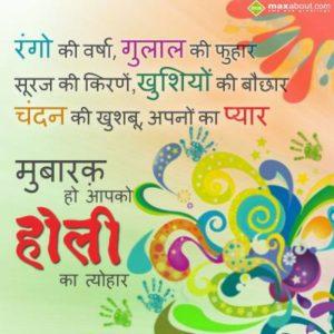Holi Wishes in Hindi