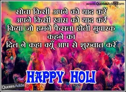 Holi Wishes in Hindi -3