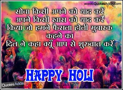 Holi Wishes in Hindi -3