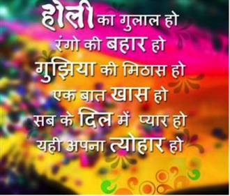 Holi Wishes in Hind