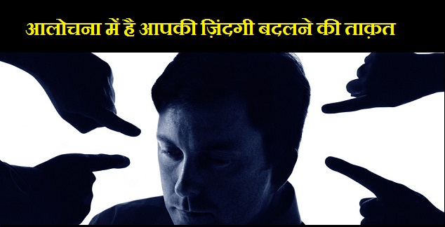 How Criticism Helps in Hindi