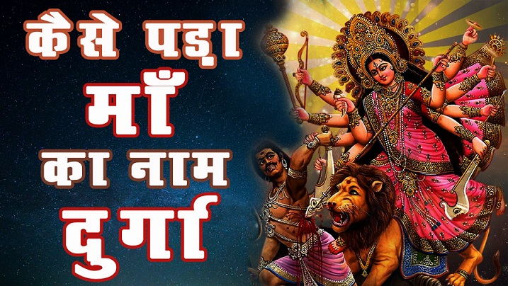 Maa Durga Stories in Hindi