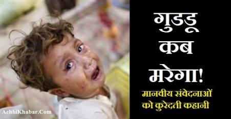 Sad Stories in Hindi दुःख भरी कहानी