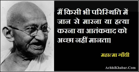 Terrorism Quotes in Hindi
