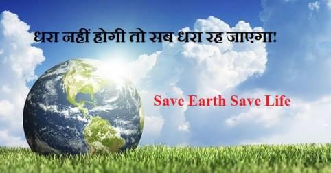 article on environment day in hindi , free hindi.