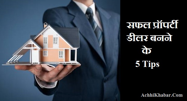 How to become a property delaer in Hindi