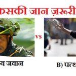 सेना की जान ज़रूरी है! | देशभक्ति पर कविता