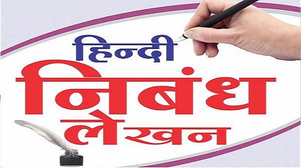 निबंध कैसे लिखें How to write an essay in Hindi