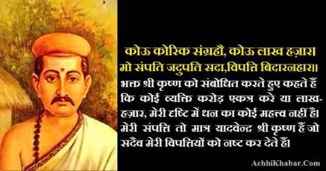 Bihari Couplets Poem in Hindi