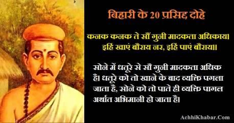 बिहारी के दोहे bihari ke dohe with meaning in Hindi