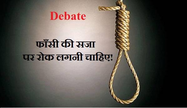 Debate on Capital Punishment in Hindi
