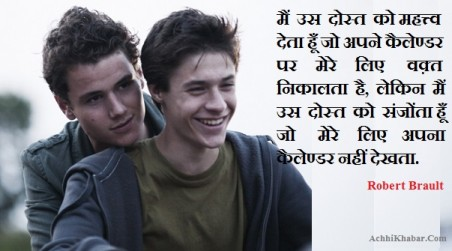 Friendship Quotes in Hindi मित्रता पर अनमोल विचार
