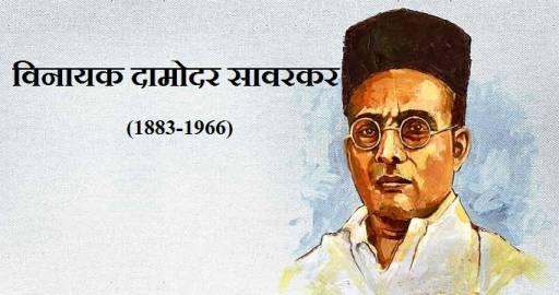Veer Savarkar Biography in Hindi