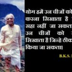 B.K.S. Iyengar Quotes in Hindi